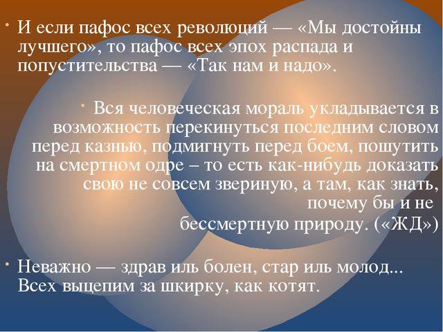 И если пафос всех революций — «Мы достойны лучшего», то пафос всех эпох распа...
