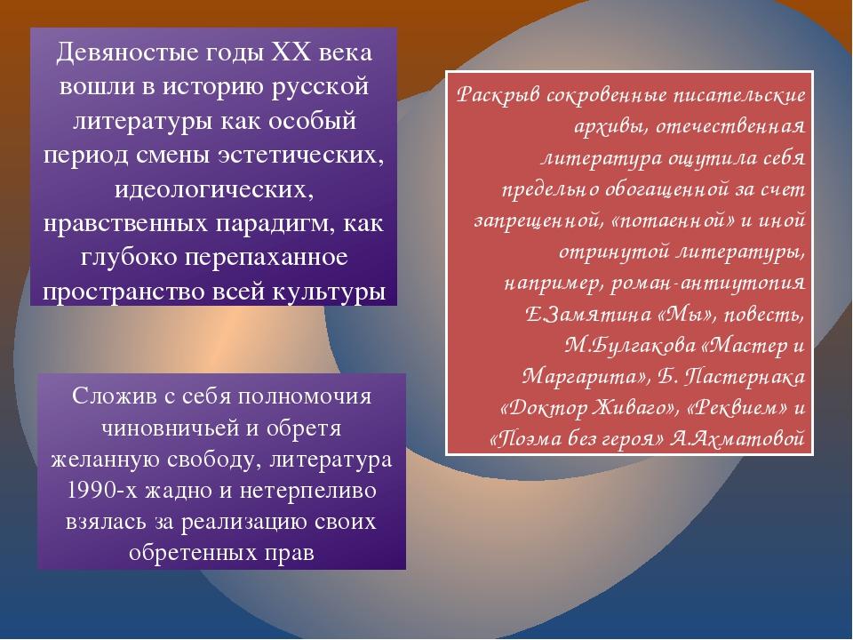 Девяностые годы ХХ века вошли в историю русской литературы как особый период...