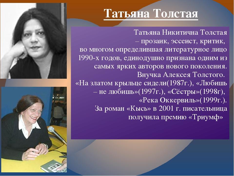 Татьяна Никитична Толстая – прозаик, эссеист, критик, во многом определившая...