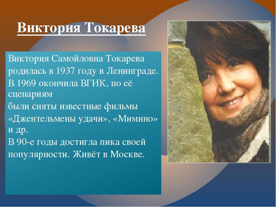 Виктория Токарева Виктория Самойловна Токарева родилась в 1937 году в Ленингр...
