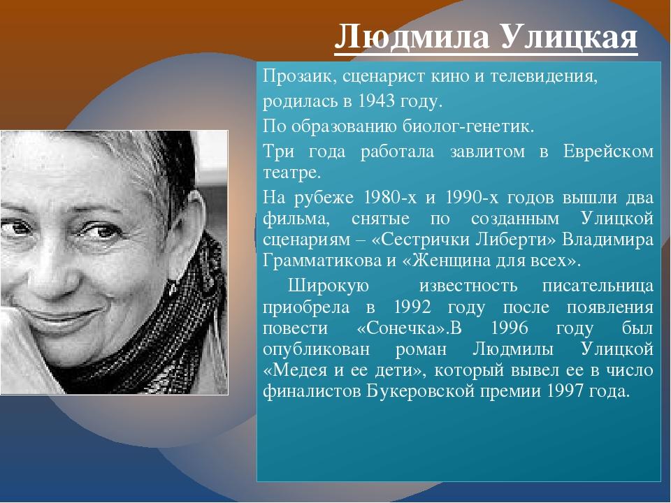Людмила Улицкая Прозаик, сценарист кино и телевидения, родилась в 1943 году....