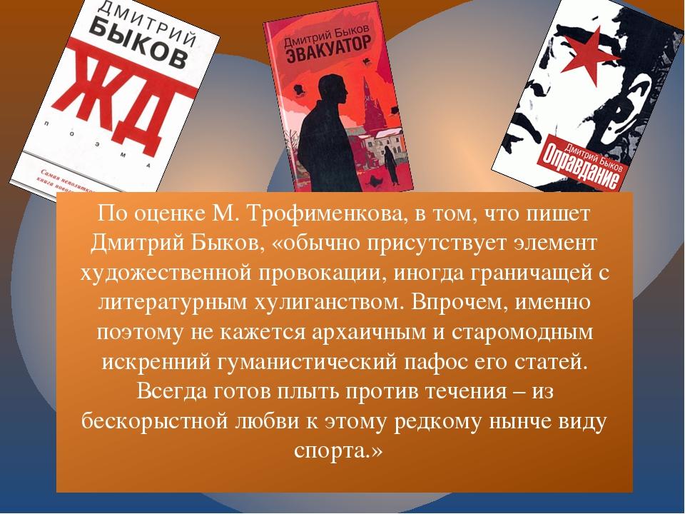 По оценке М. Трофименкова, в том, что пишет Дмитрий Быков, «обычно присутству...