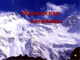 «Кавказская пленница»