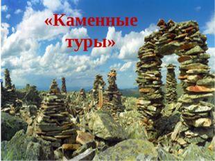 «Каменные туры»