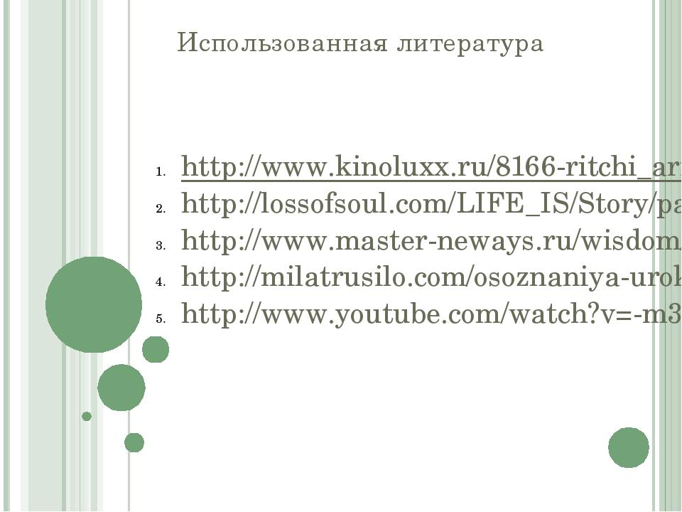 Использованная литература http://www.kinoluxx.ru/8166-ritchi_arri_ardina_onfl...