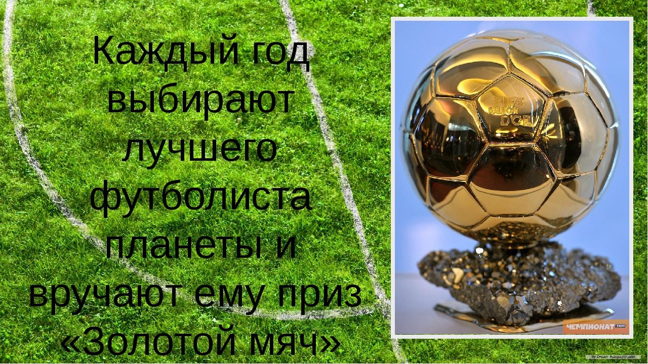 Моя будущая профессия футболист на английском языке