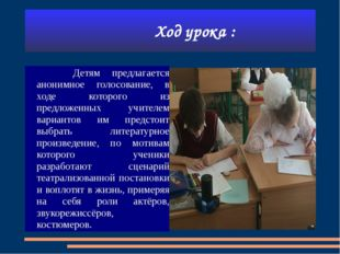 Ход урока : Детям предлагается анонимное голосование, в ходе которого из пре
