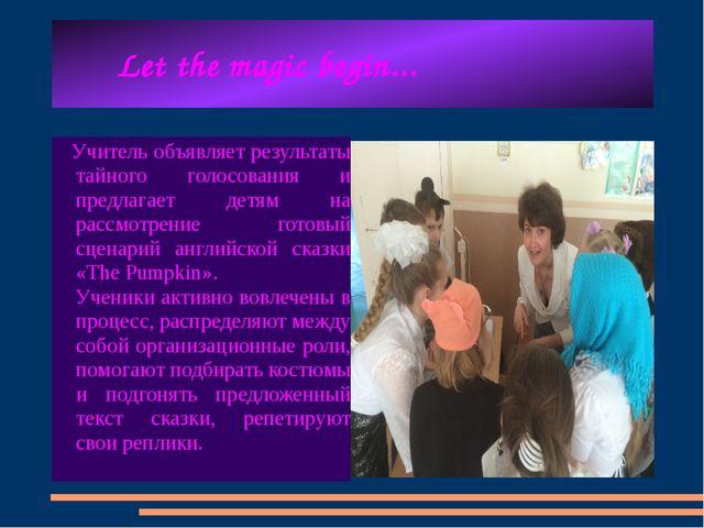 Let the magic begin... Учитель объявляет результаты тайного голосования и пр...