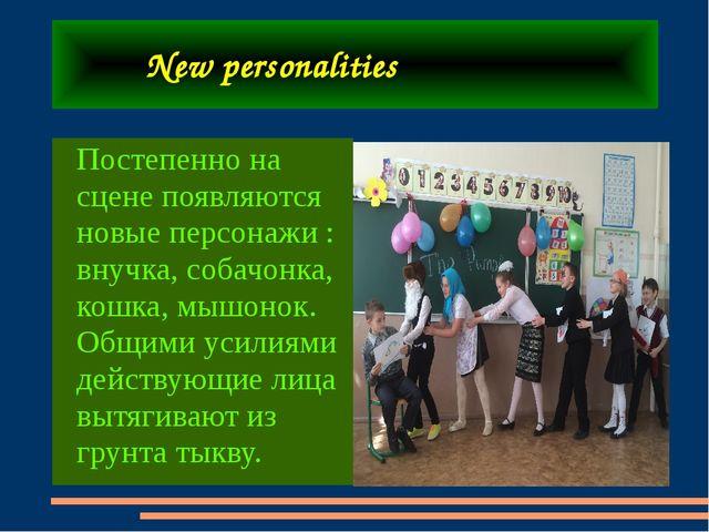 New personalities Постепенно на сцене появляются новые персонажи : внучка, с...