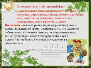 По горизонтали: 3. Интересный факт : у крестьянина в Югославии жил кот, котор