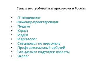 Самые востребованные профессии в России IT-специалист Инженер-проектировщик П