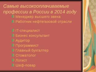 Самые высокооплачиваемые профессии в России в 2014 году Менеджер высшего звен