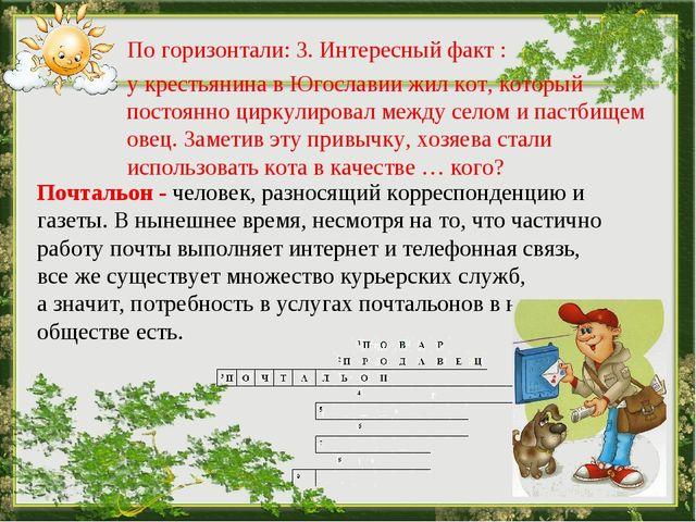 По горизонтали: 3. Интересный факт : у крестьянина в Югославии жил кот, котор...