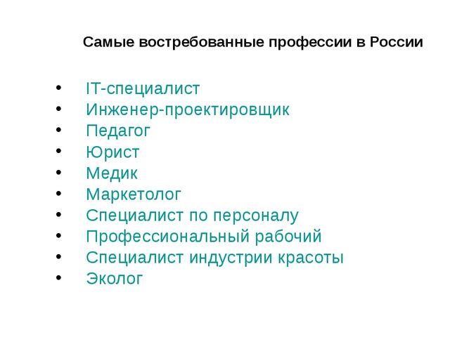 Самые востребованные профессии в России IT-специалист Инженер-проектировщик П...