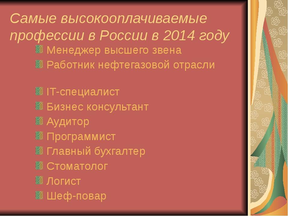 Самые высокооплачиваемые профессии в России в 2014 году Менеджер высшего звен...