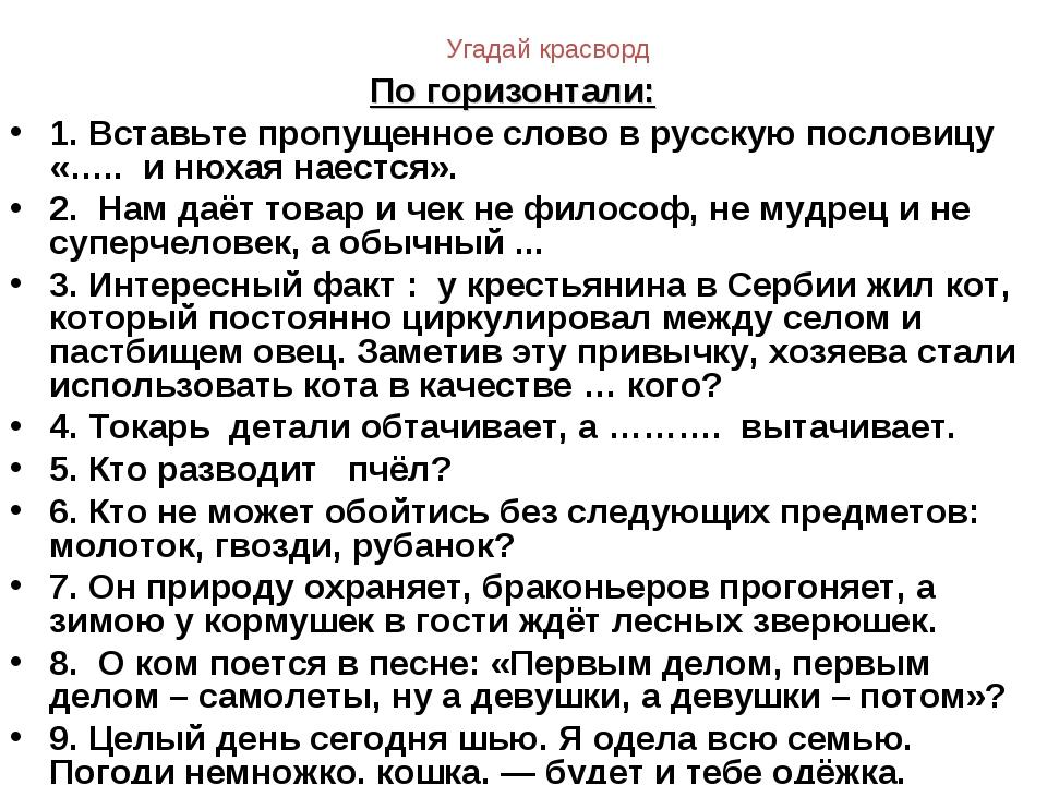 Угадай красворд По горизонтали: 1. Вставьте пропущенное слово в русскую посло...