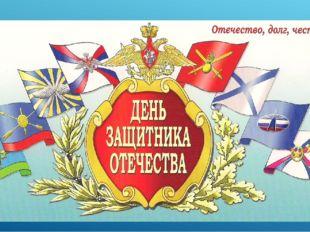 Мы называем место, где родились и живем Родина, Отечество, Россия. И во все в