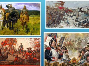 Наша армия имеет древнюю и славную историю. Всегда, во все времена российское
