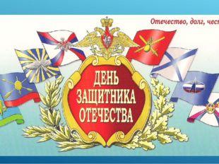 Поэтому девизом для каждого защитника Отечества должен стать завет великого п