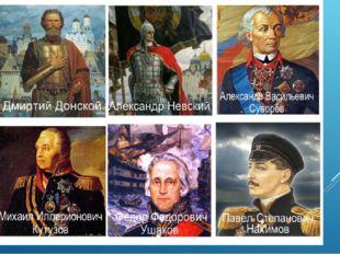 Великие полководцы и флотоводцы прославили силу русского воинства. Дмитрий До