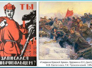Советское правительство обратилось к народу с воззванием:«Отечество в опасно