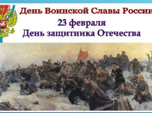 10 февраля 1995 г. был принят Федеральный закон «О днях воинской славы (побед