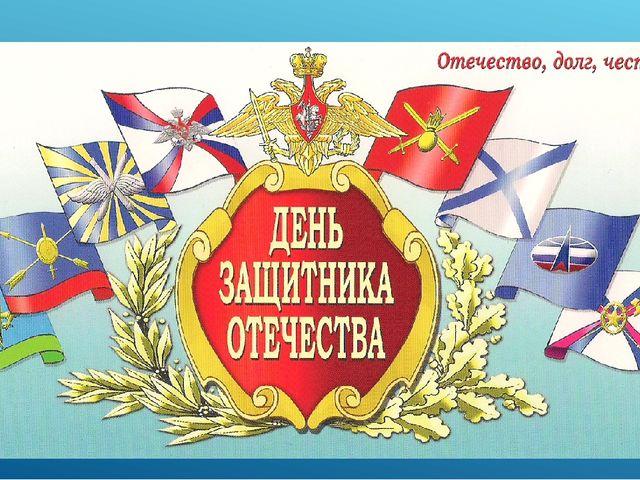 Мы называем место, где родились и живем Родина, Отечество, Россия. И во все в...