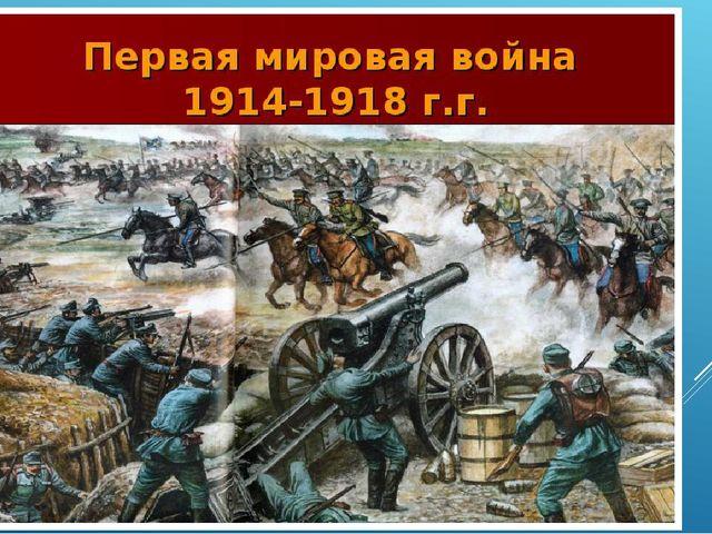В 1914 году началась Первая мировая война - одна из самых длительных, кровопр...