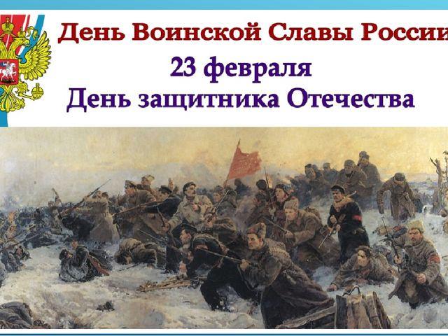 10 февраля 1995 г. был принят Федеральный закон «О днях воинской славы (побед...