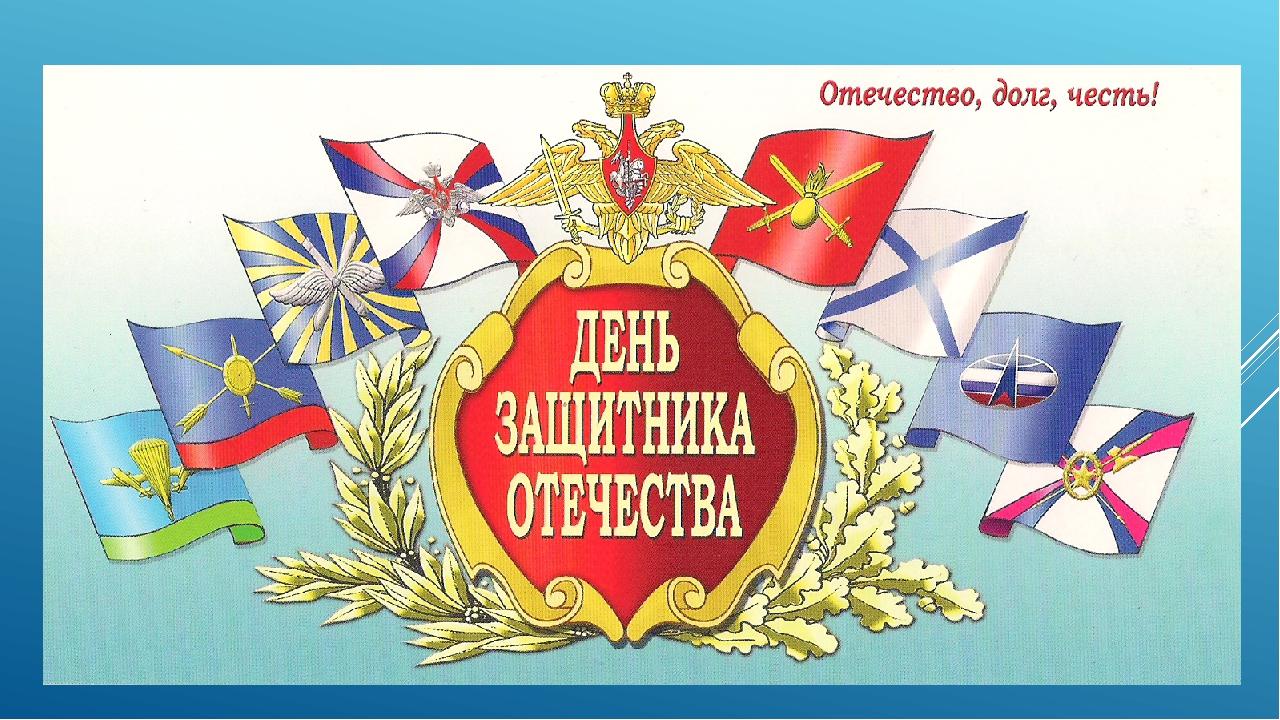 Поэтому девизом для каждого защитника Отечества должен стать завет великого п...