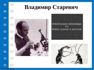 Владимир Старевич © Фокина Лидия Петровна