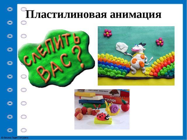Пластилиновая анимация © Фокина Лидия Петровна
