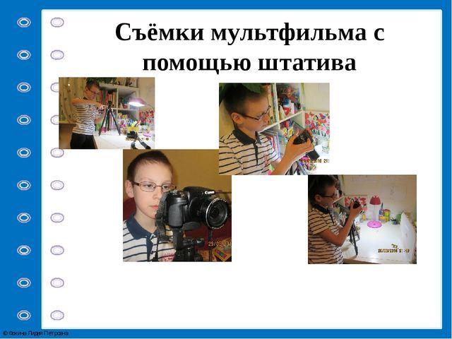Съёмки мультфильма с помощью штатива © Фокина Лидия Петровна