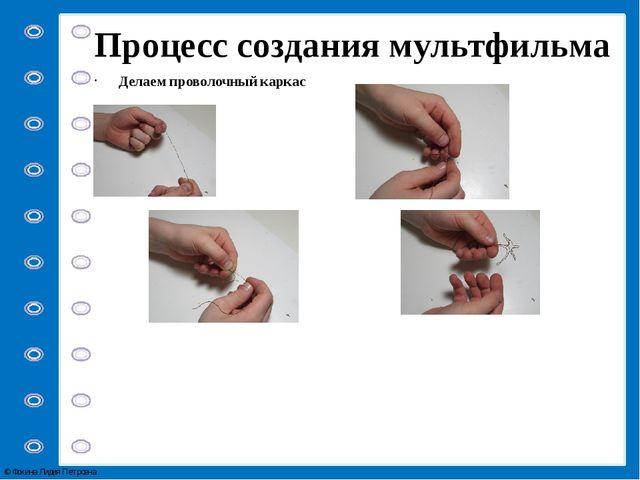 Процесс создания мультфильма Делаем проволочный каркас © Фокина Лидия Петровна