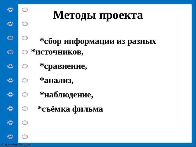 Методы проекта *сбор информации из разных *источников, *сравнение, *анализ, *...