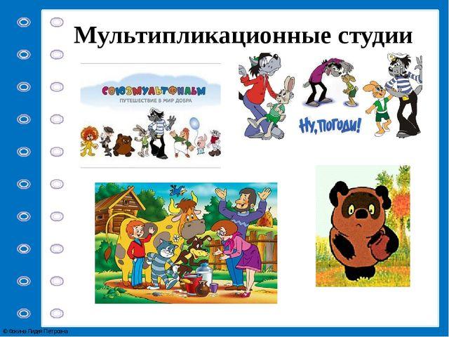 Мультипликационные студии © Фокина Лидия Петровна