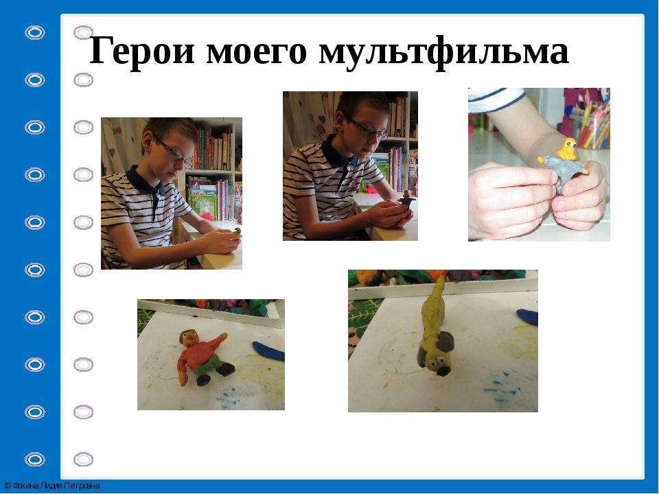 Герои моего мультфильма © Фокина Лидия Петровна
