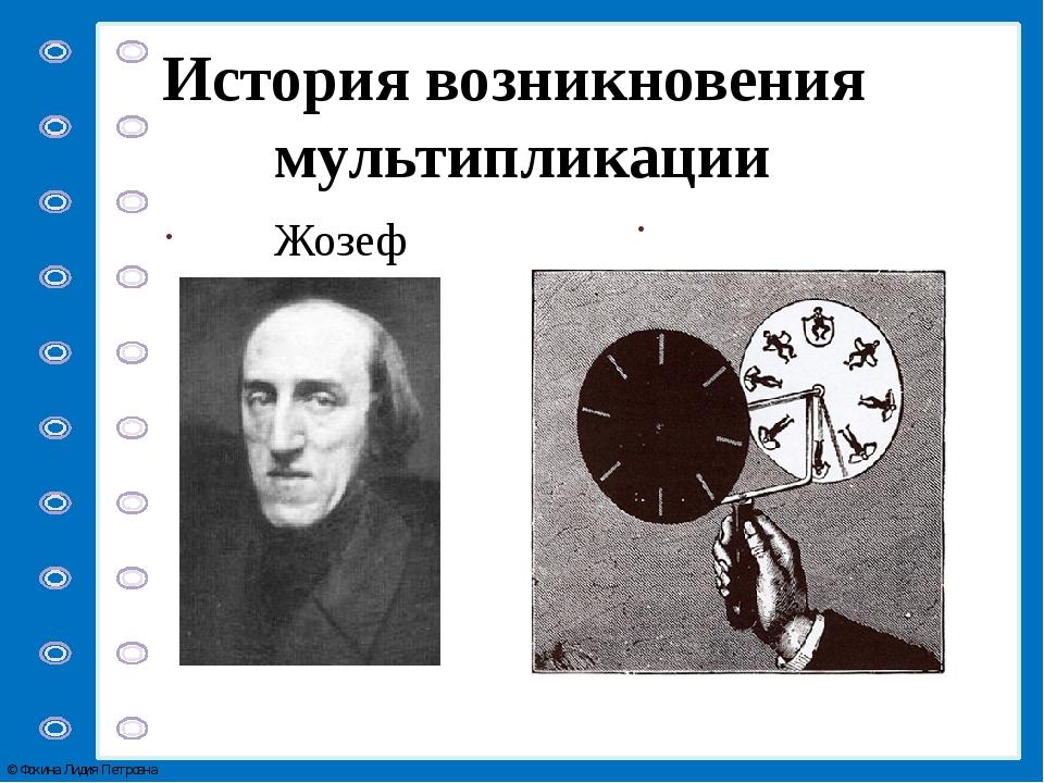 История возникновения мультипликации Жозеф Плато стробоскоп © Фокина Лидия Пе...