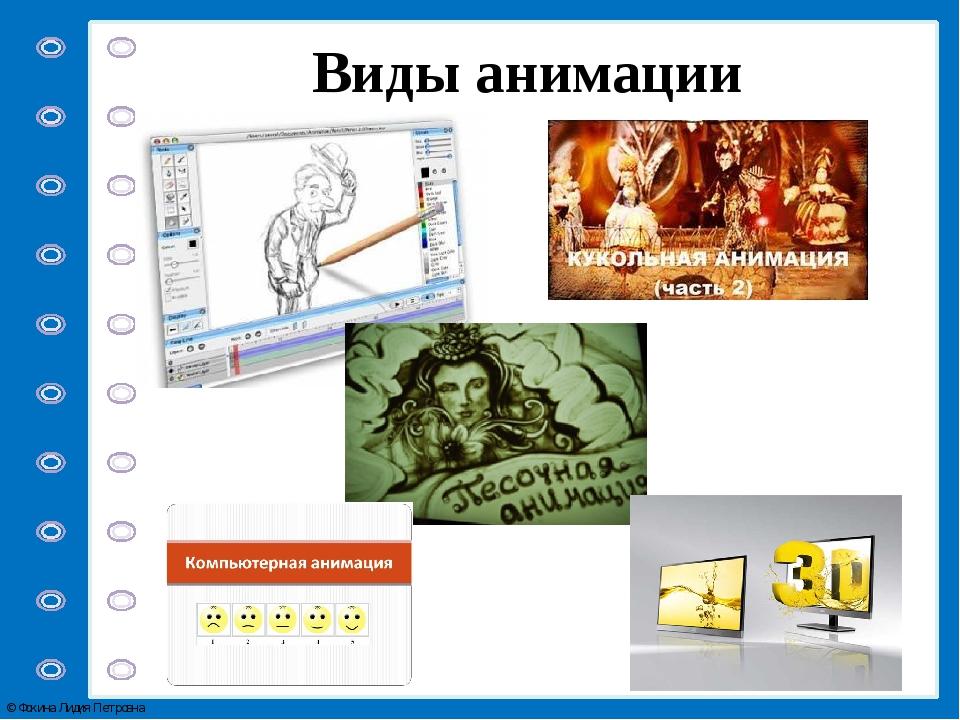Виды анимации © Фокина Лидия Петровна