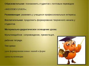 Цели урока: Образовательная: познакомить студентов с почтовым переводом «WEST