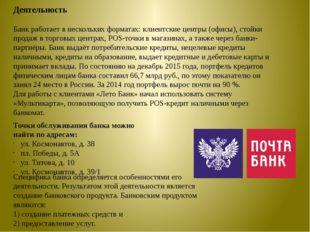 Деятельность Банк работает в нескольких форматах: клиентские центры (офисы),