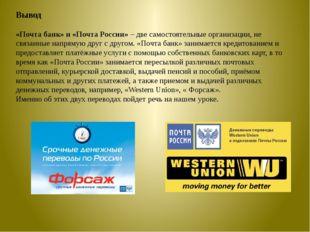Вывод «Почта банк» и «Почта России» – две самостоятельные организации, не свя