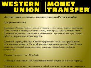 «Вестерн Юнион» — сервис денежных переводов по России и за рубеж. Для физичес