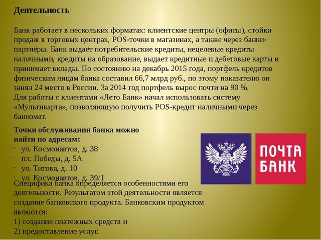 Деятельность Банк работает в нескольких форматах: клиентские центры (офисы),...