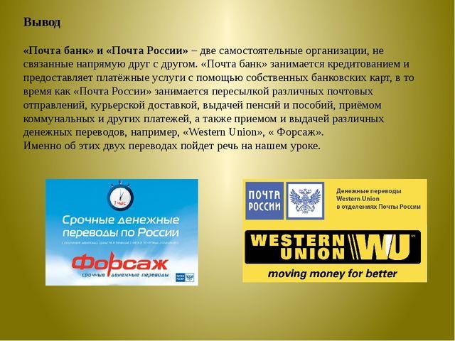 Вывод «Почта банк» и «Почта России» – две самостоятельные организации, не свя...
