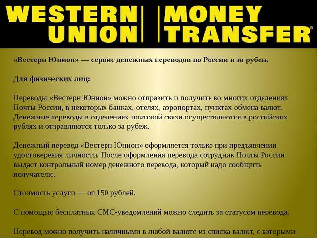 «Вестерн Юнион» — сервис денежных переводов по России и за рубеж. Для физичес...