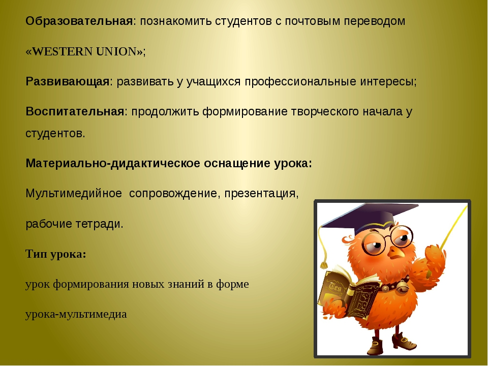 Цели урока: Образовательная: познакомить студентов с почтовым переводом «WEST...