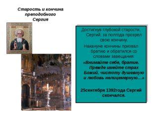 Старость и кончина преподобного Сергия Достигнув глубокой старости, Сергий, з