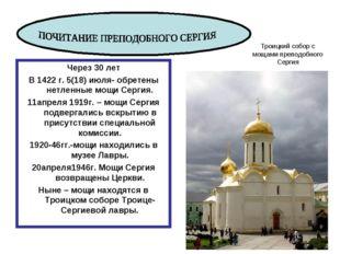 Троицкий собор с мощами преподобного Сергия Через 30 лет В 1422 г. 5(18) июля
