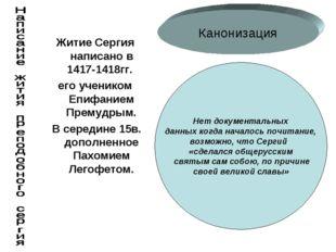 Житие Сергия написано в 1417-1418гг. его учеником Епифанием Премудрым. В сере